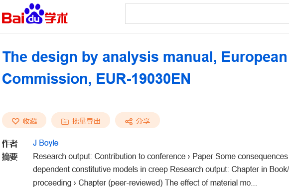《The design by analysis manual》合译