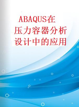 《ABAQUS在压力容器分析设计中的应用》一书